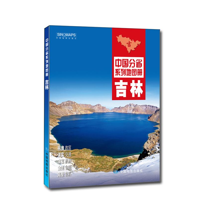 中国分省系列地图册:吉林(2016年全新版)