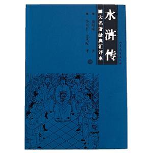 水浒传-四大名著经典汇评本(上.下)