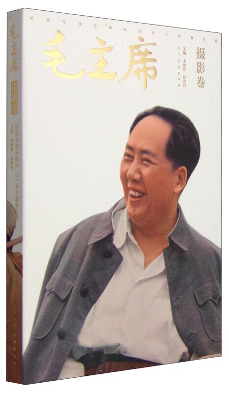 摄影卷-毛主席-纪念毛泽东诞辰121周年影像经典