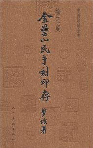 金�山民手刻印存-中国印谱全书