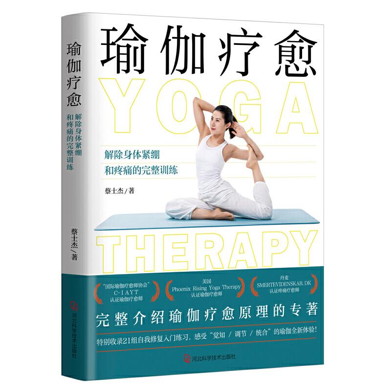 瑜伽疗愈:解除身体紧绷和疼痛的完整训练
