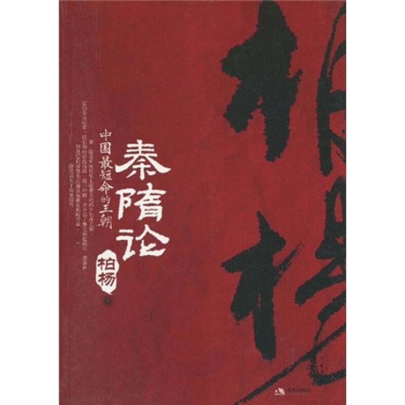 秦隋论-中国最短命的王朝