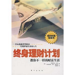 终身理财计划:教你不一样的财富生活