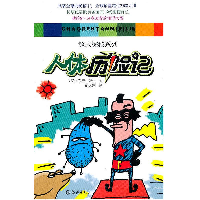 超人探秘系列:人体历险记