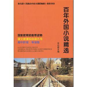 語文新課標必讀叢書:百年外國小說精選