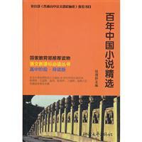 最新语文新课标必读丛书:百年中国小说精选