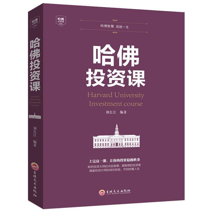 (平装)哈佛投资课