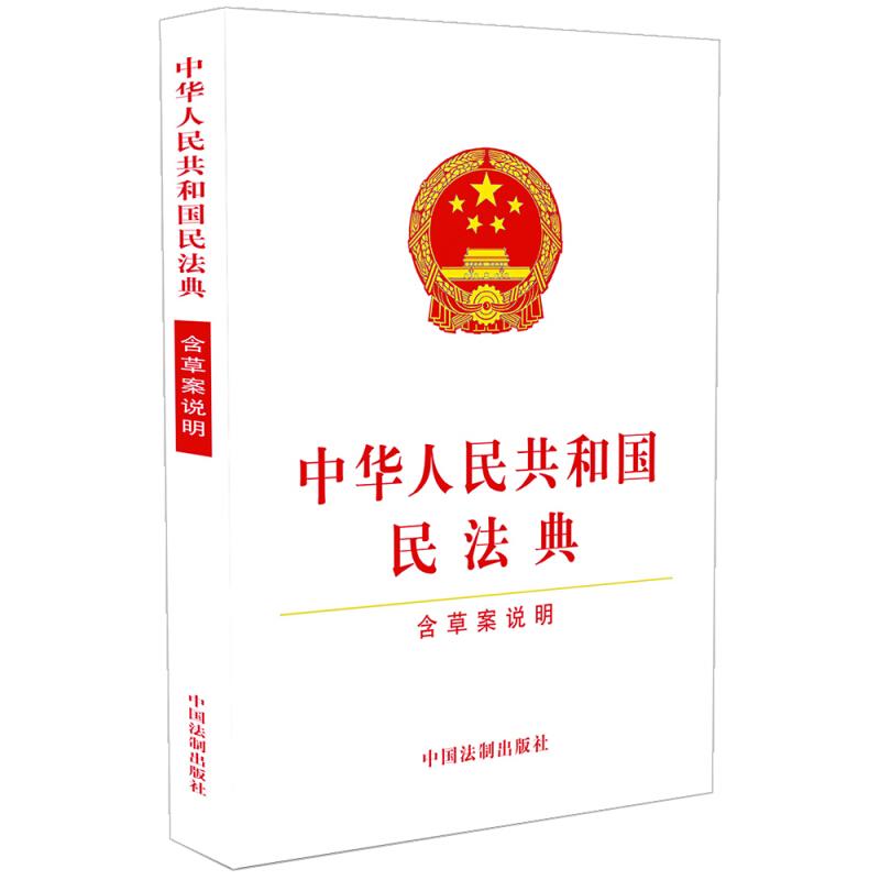 中华人民共和国民法典(含草案说明)32开白皮 含草案说明
