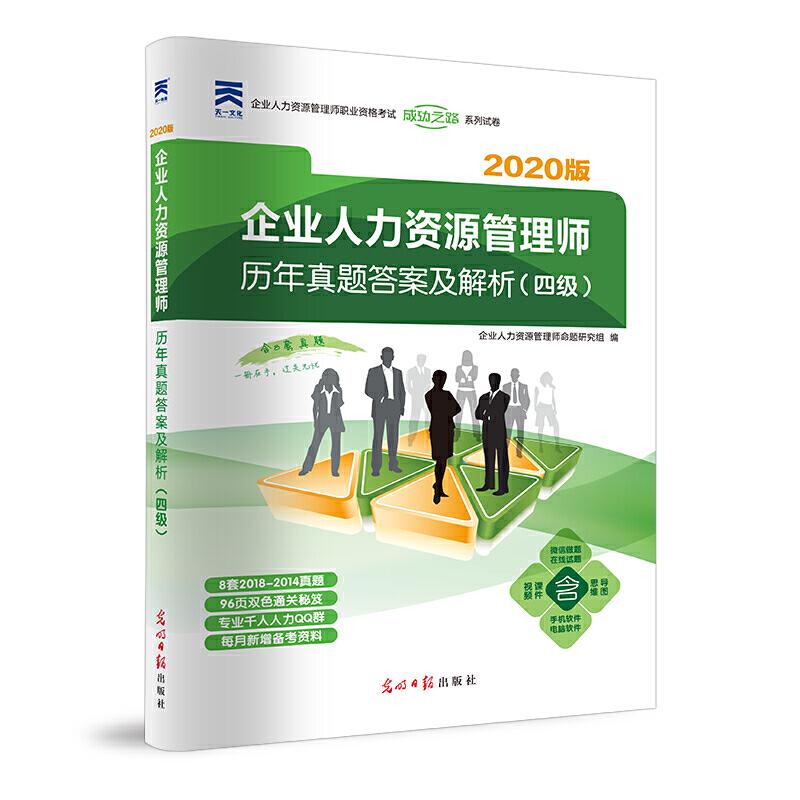 2020年企业人力资源管理师历年真题答案及解析(四级)