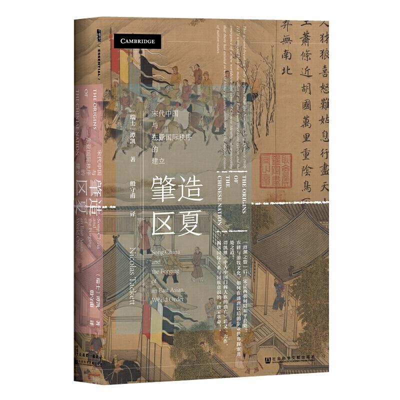 (精)甲骨文·肇造区夏:宋代中国与东亚国际秩序的建立
