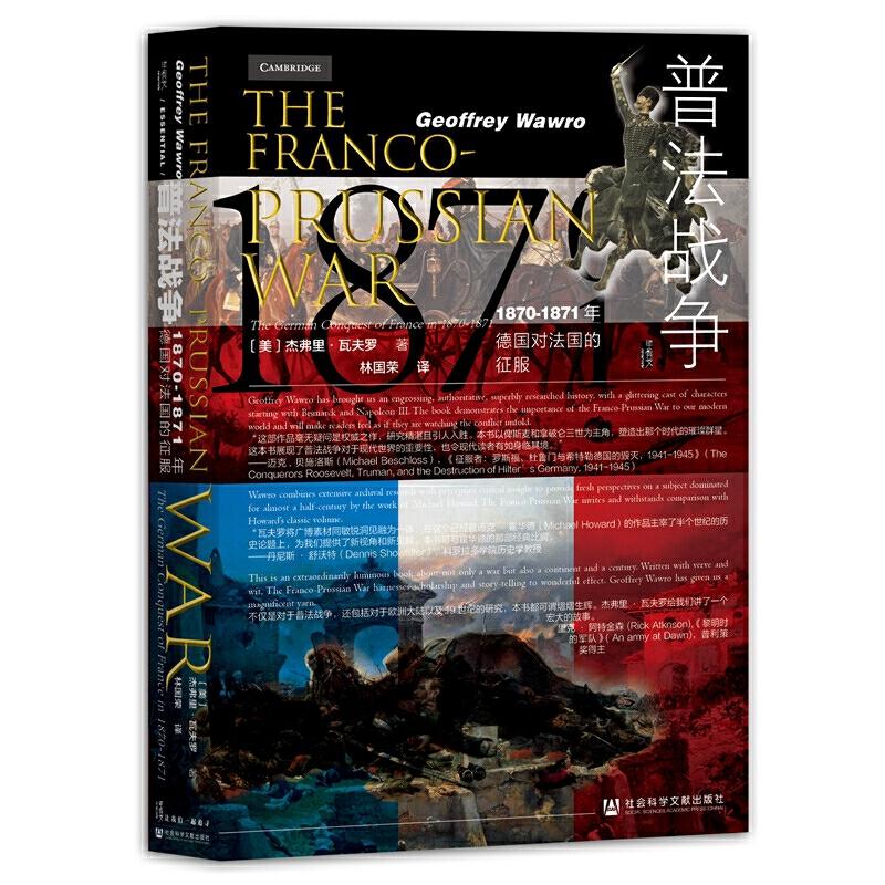 (精)甲骨文·普法战争:1870-1871年德国对法国的征服