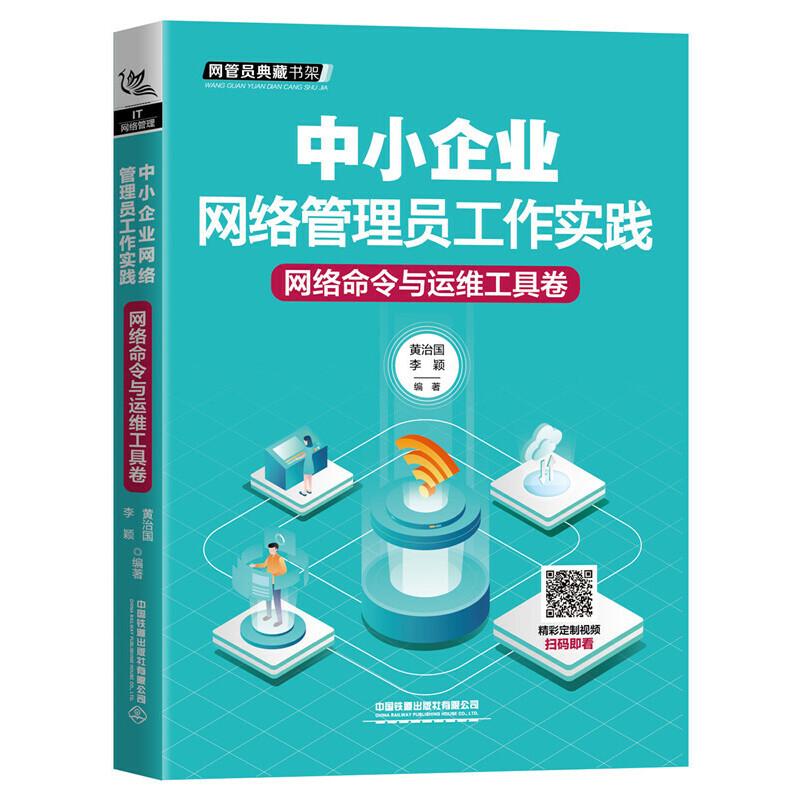 中小企业网络管理员工作实践:网络命令与运维工具卷