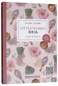 小妇人(纯英文)/床头灯英语.3000词读物