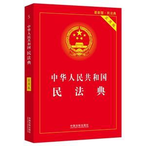 中华人民共和国民法典(实用版)