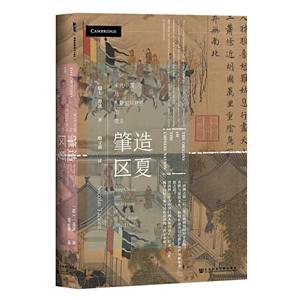 (精)甲骨文・肇造区夏:宋代中国与东亚国际秩序的建立