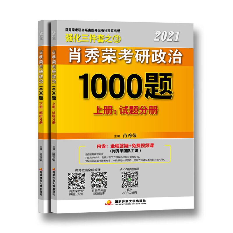 肖秀荣考研政治1000题(上下)