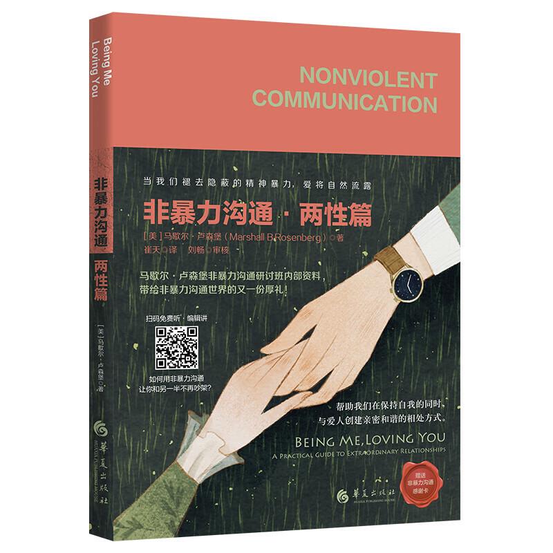 非暴力沟通-两性篇
