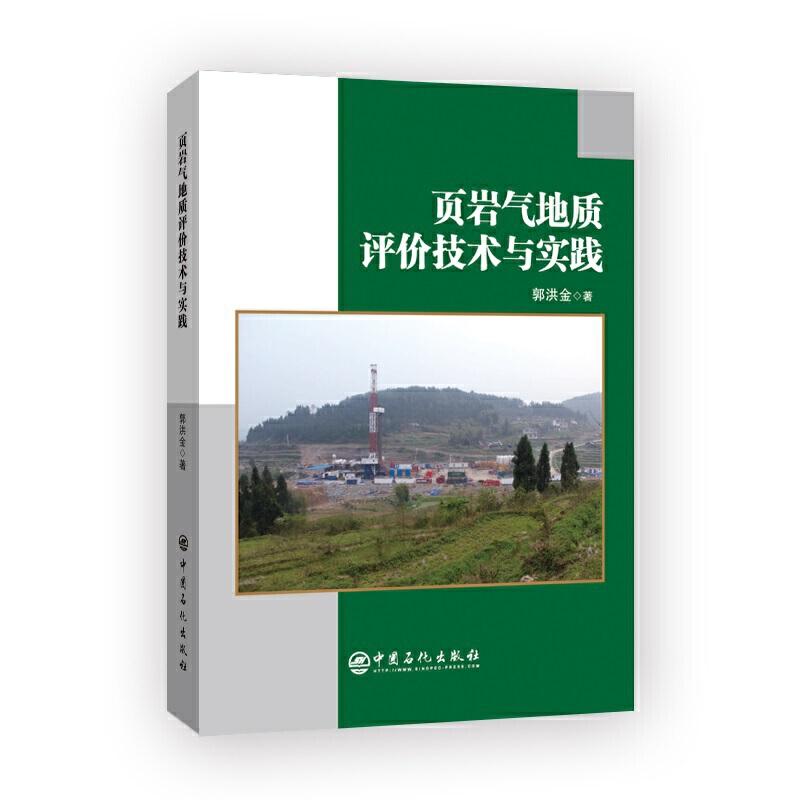 页岩气地质评价技术与实践