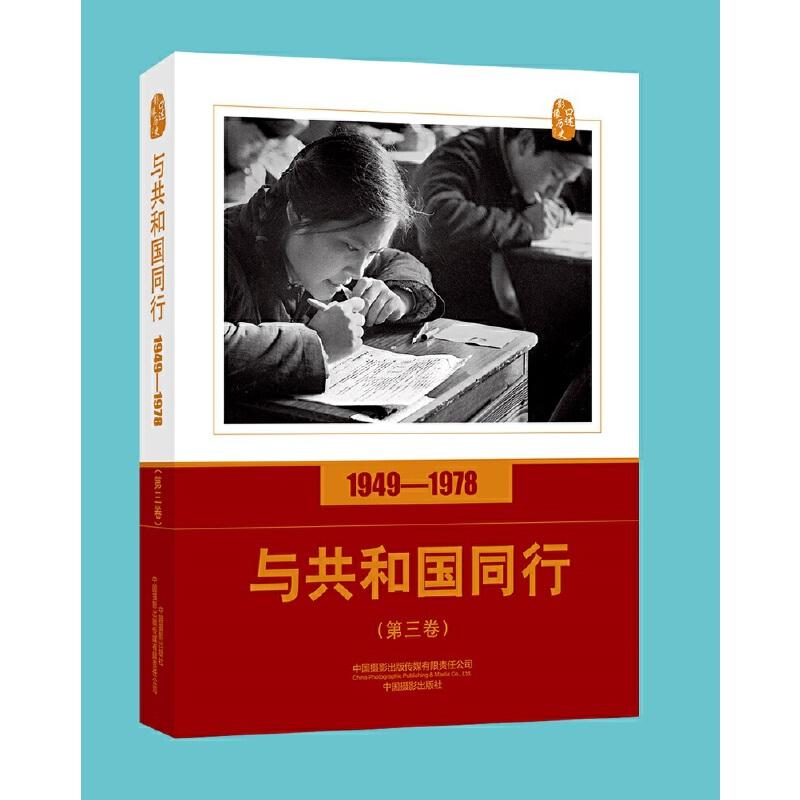 口述影像历史口述影像历史/与共和国同行1949-1978(第三卷)