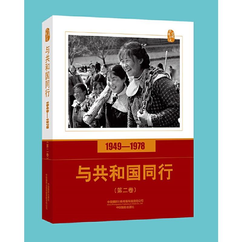 口述影像历史口述影像历史/与共和国同行1949-1978(第二卷)