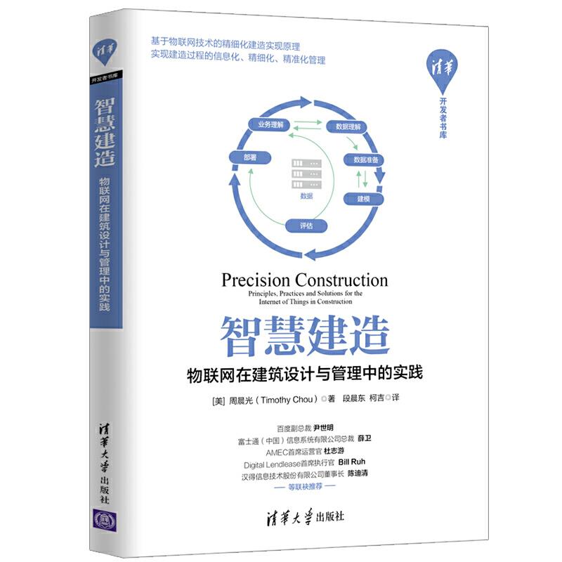 清华开发者书库智慧建造:物联网在建筑设计与管理中的实践