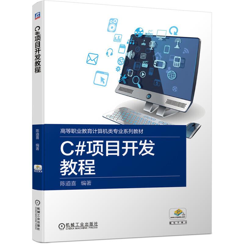 高等职业教育计算机类专业系列教材C#项目开发教程/陈道喜