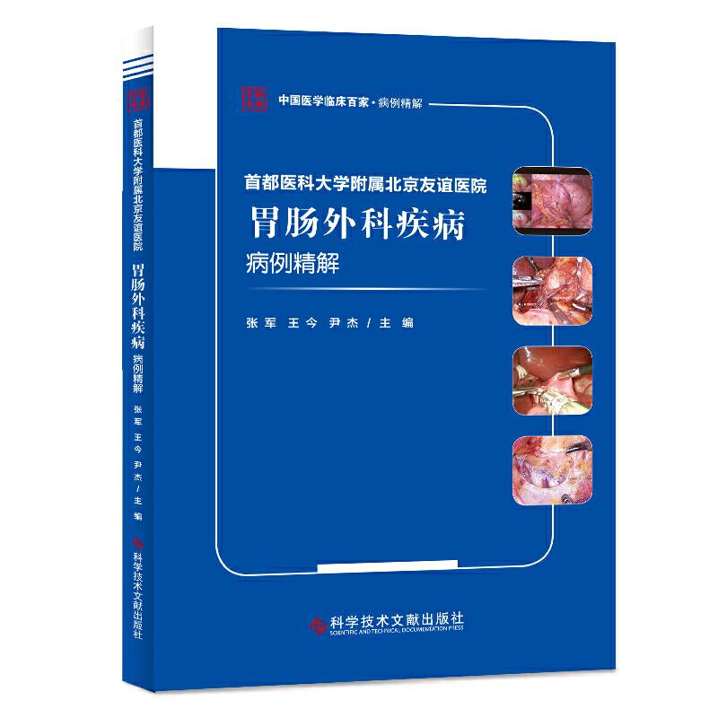 首都医科大学附属北京友谊医院胃肠外科疾病病例精解
