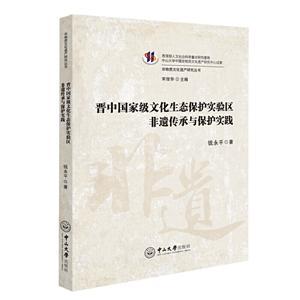 晋中国家级文化生态保护实验区非遗传承与保护实践