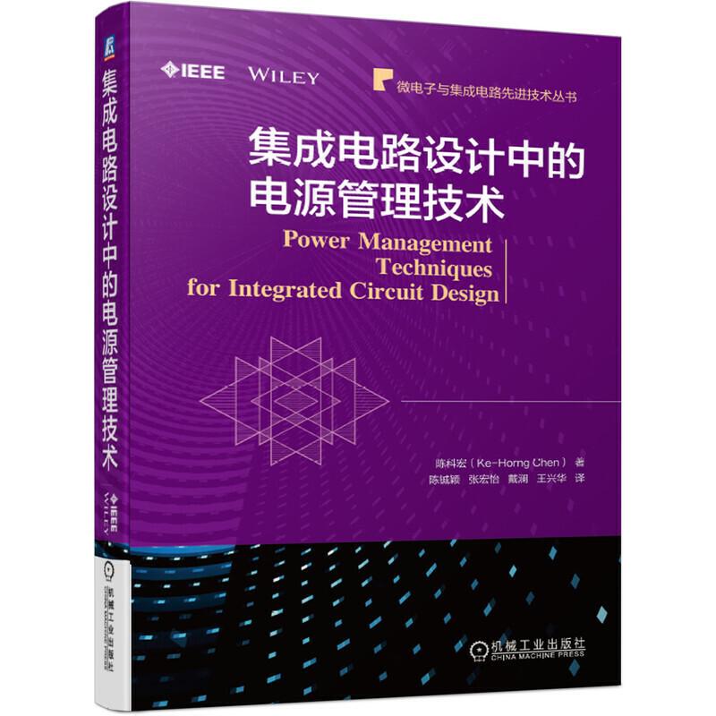 微电子与集成电路优选技术丛书集成电路设计中的电源管理技术