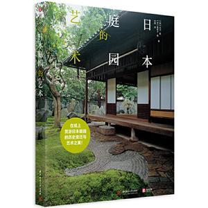 日本庭园的艺术