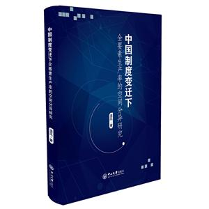 中国制度变迁下全要素生产率的空间分异研究