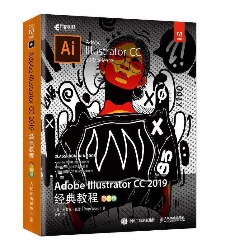 Adobe Illustrator CC 2019经典教程(彩色版)