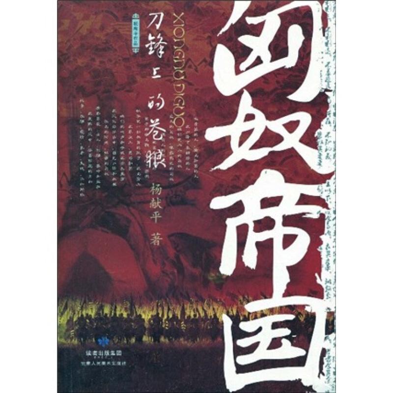 农家书屋文库:匈奴帝国-刀锋上的苍狼