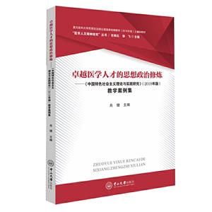 卓越医学人才的思想政治修炼:《中国特色社会主义理论与实践研究》(2018年版)教学案例集