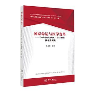 国家命运与医学变革:《中国近现代史纲要》(2018年版)教学案例集
