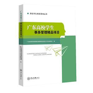 广东高校学生事务管理精品项目