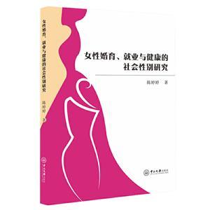 女性婚育、就业与健康的社会性别研究