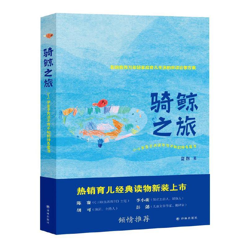 影响数百万年轻家庭育儿生活的攻读启蒙方案:骑鲸之旅 0-2岁亲自攻读不可不知的神奇魔法
