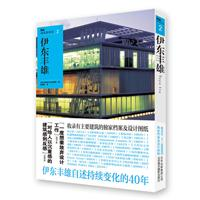 伊东丰雄-NA建筑家系列-2/重要作品全收录
