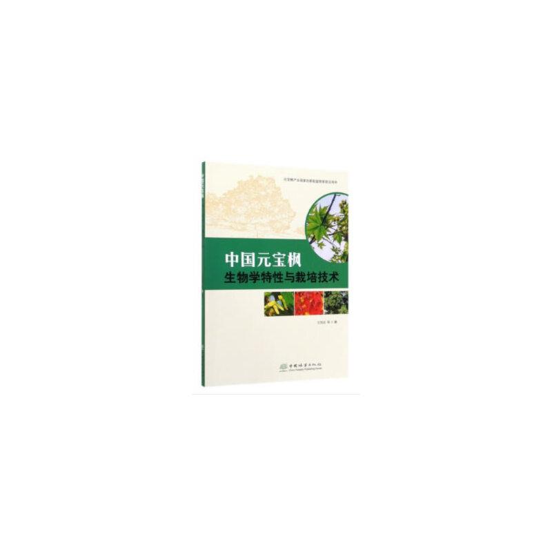 中国元宝枫生物学特性与栽培技术