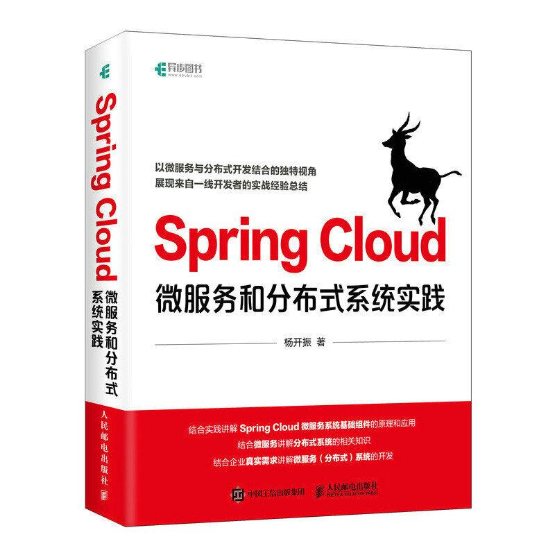 Spring Cloud微服务和分布式系统实践