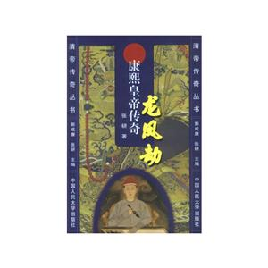 龙凤劫:康熙皇帝传奇