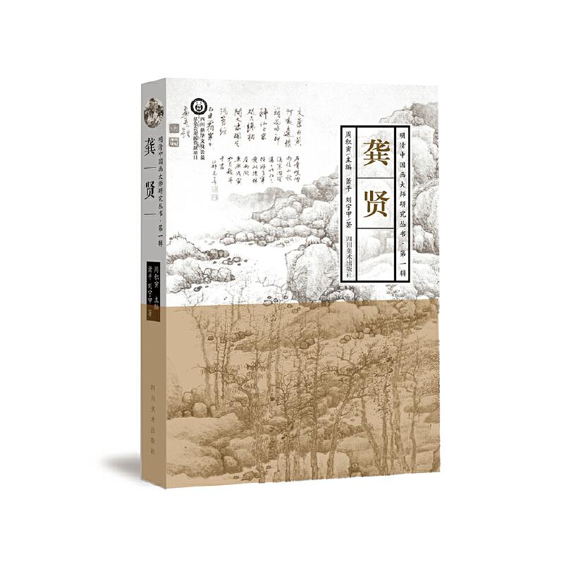 龚贤/明清中国画大师研究丛书