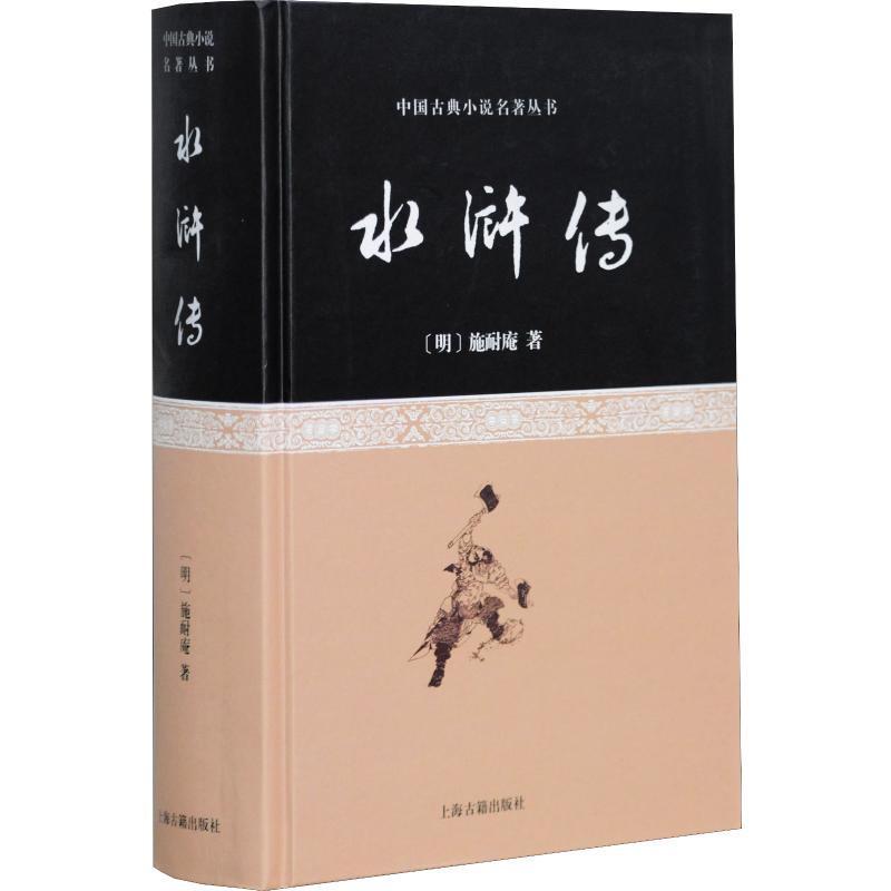 中国古典小说名著丛书--水浒传(含藏书票)