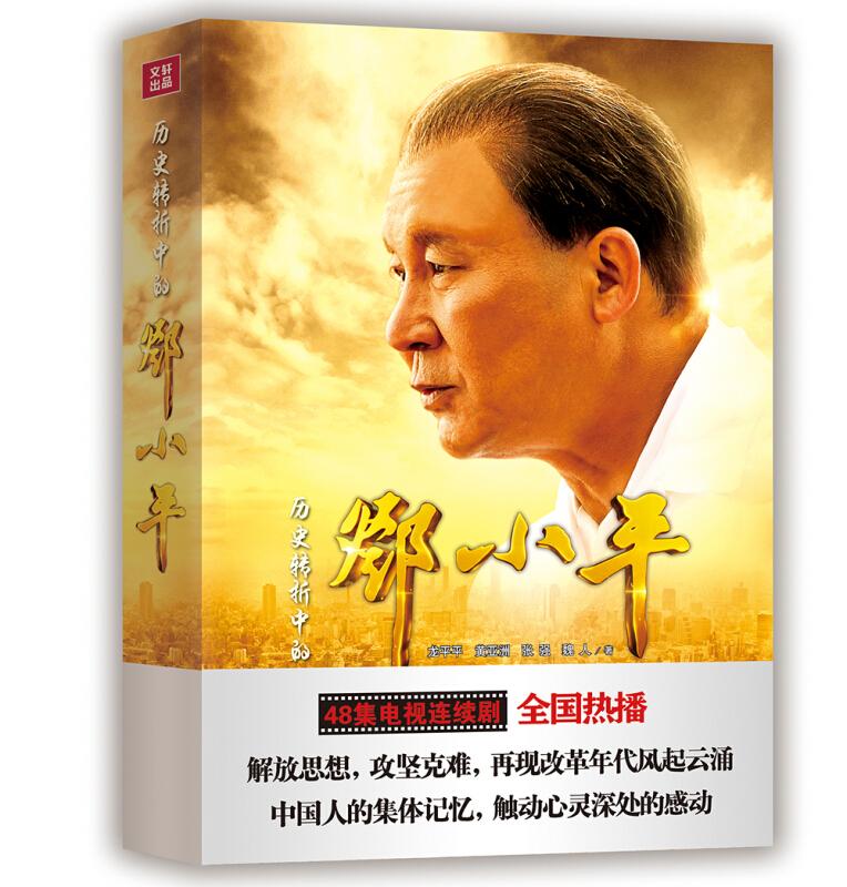 黄亚洲红色经典系列:历史转折中的邓小平(全2册)