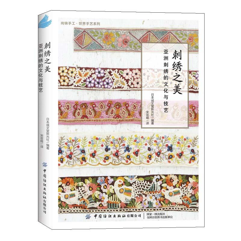 刺绣之美:亚洲刺绣的文化与技艺