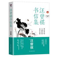 汪曾祺书信集/家长里短,人情世故,记录生活的细节