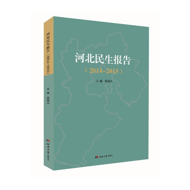 河北民生报告(2014-2015)