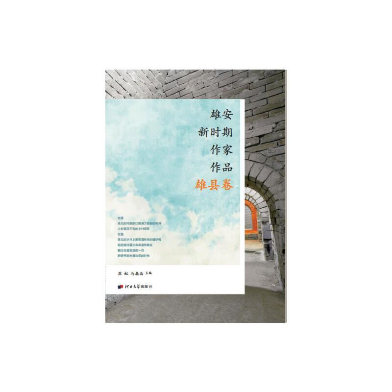 雄安新时期作家作品(雄县卷)