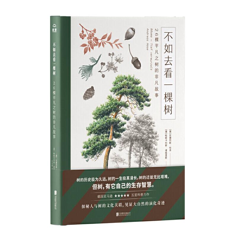 不如去看一颗树-26棵平凡之树的非凡故事